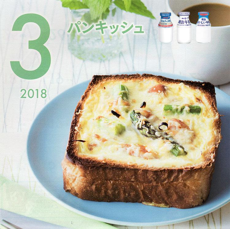 3月の牛乳レシピ『パンキッシュ』