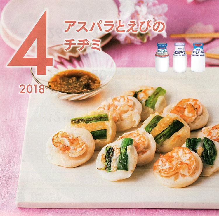 4月の牛乳レシピ『アスパラとえびのチヂミ』
