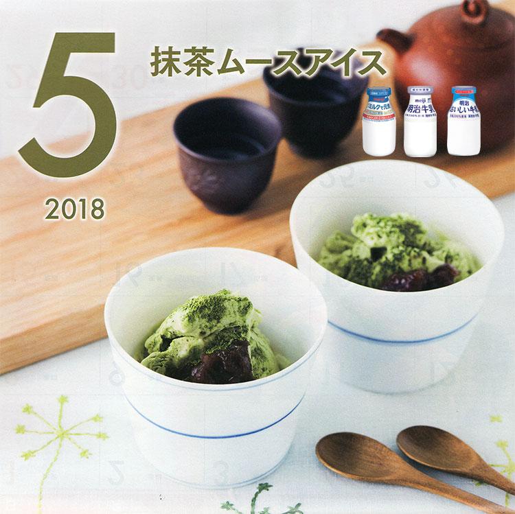 5月の牛乳レシピ『抹茶ムースアイス』