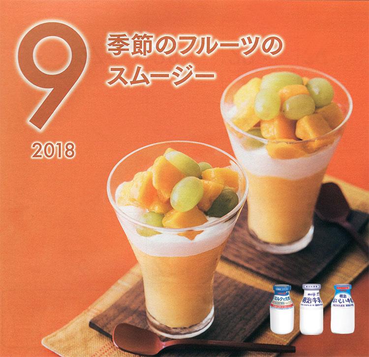 9月の牛乳レシピ季節のフルーツのスムージー