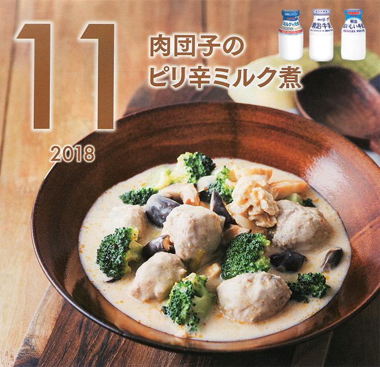 肉団子のピリ辛ミルク煮