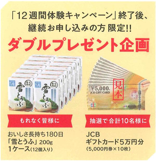 「恵 ガセリ菌SP株ヨーグルト」12週間体験キャンペーン実施中