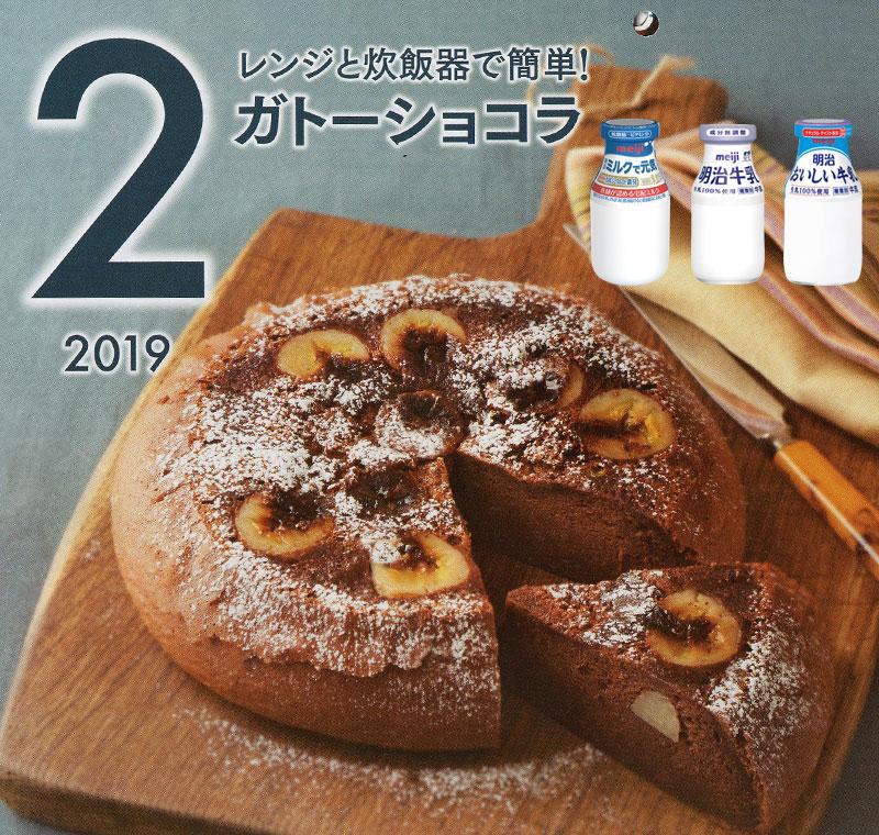 2月の牛乳レシピ ガトーショコラ