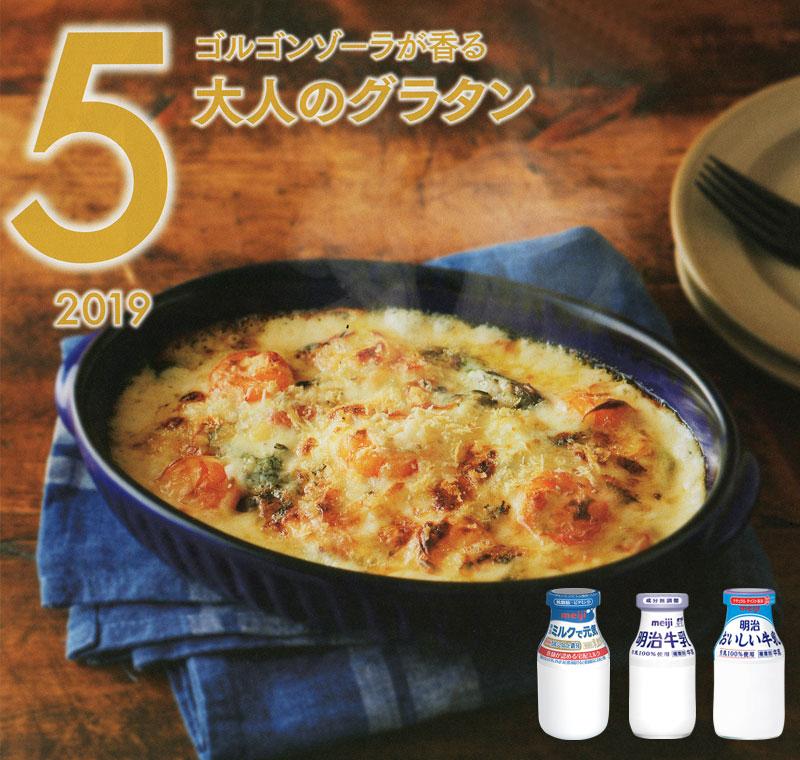 5月の牛乳レシピ『ゴルゴンゾーラが香る大人のグラタン』