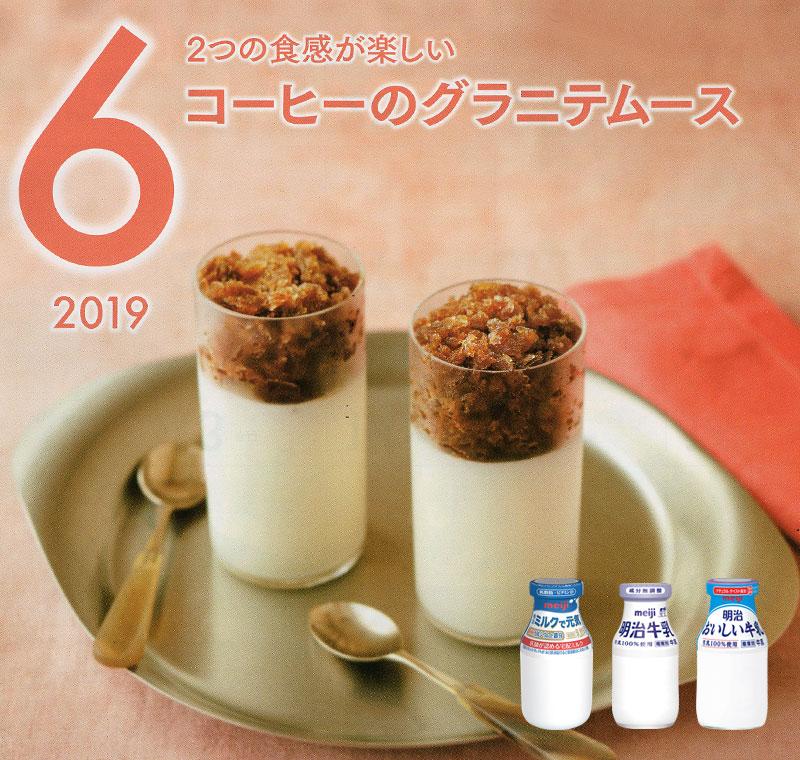 6月の牛乳レシピ『コーヒーノグラニテムース』