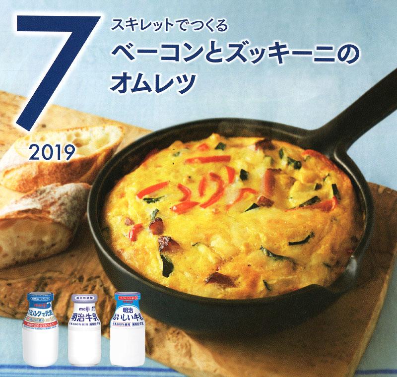 7月の牛乳レシピ『ベーコンとズッキーニのオムレツ』