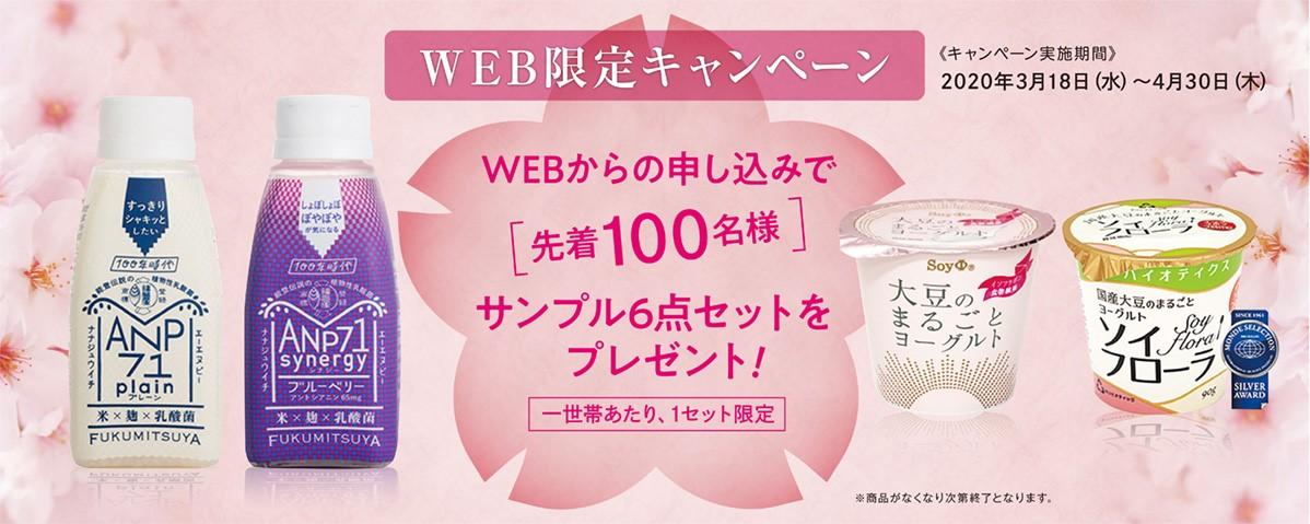 WEB限定キャンペーン 実施中!